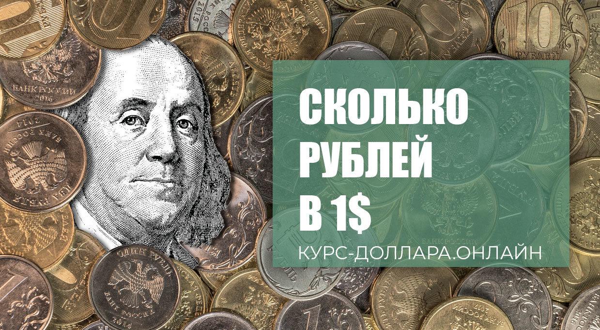 Сколько рублей в 1 долларе