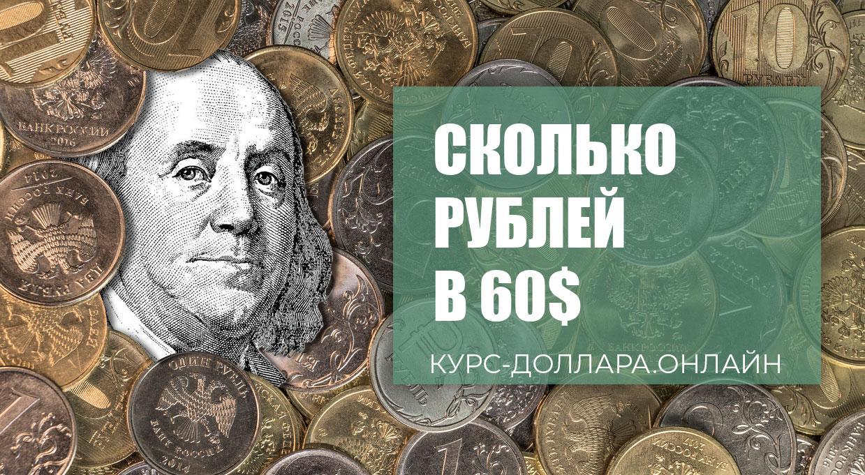 конвертер валют 80 долларов